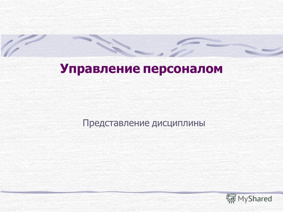 Управление персоналом Представление дисциплины