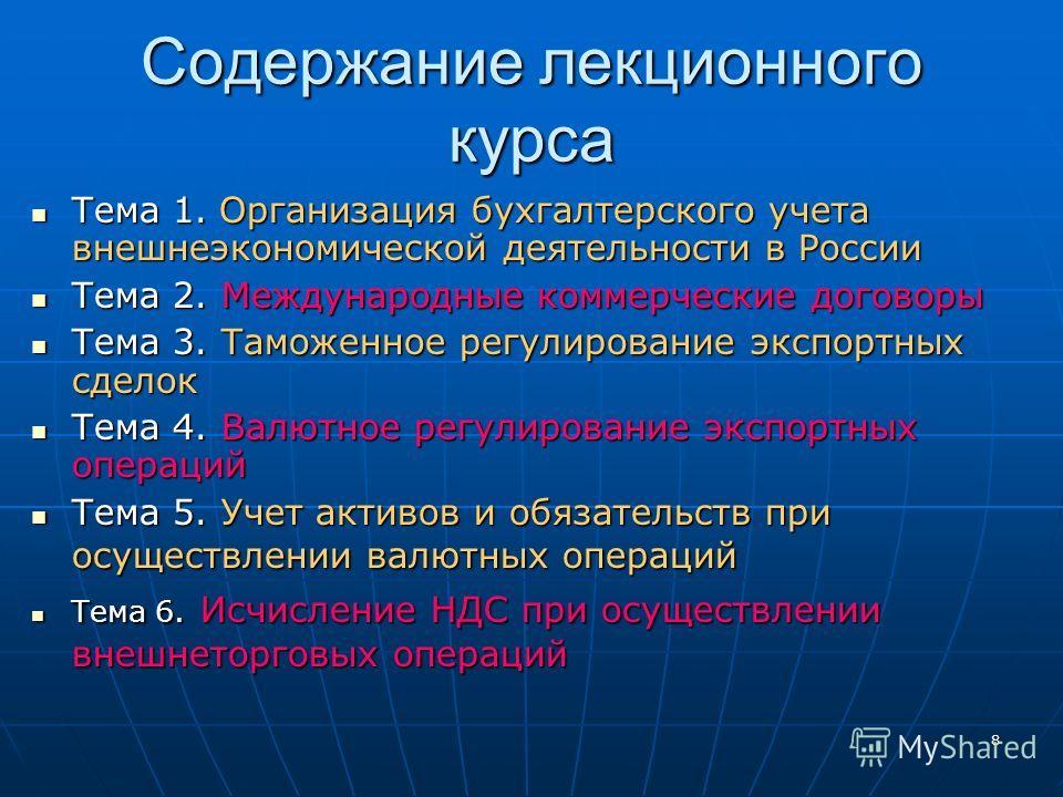 8 Содержание лекционного курса Тема 1. Организация бухгалтерского учета внешнеэкономической деятельности в России Тема 1. Организация бухгалтерского учета внешнеэкономической деятельности в России Тема 2. Международные коммерческие договоры Тема 2. М