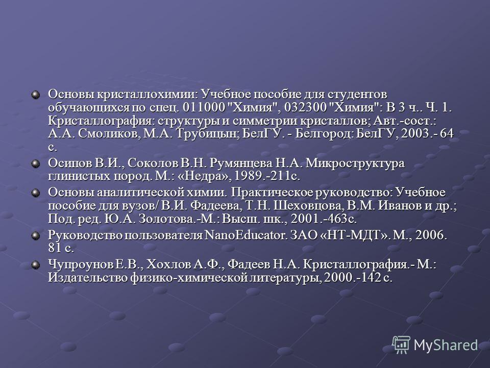 Основы кристаллохимии: Учебное пособие для студентов обучающихся по спец. 011000