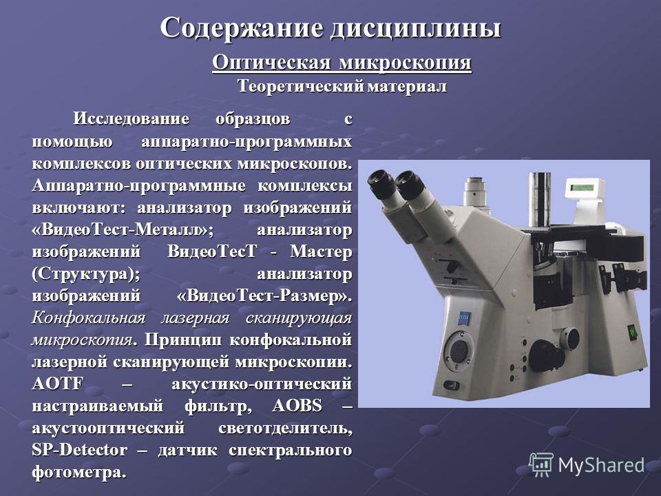 Содержание дисциплины Исследование образцов с помощью аппаратно-программных комплексов оптических микроскопов. Аппаратно-программные комплексы включают: анализатор изображений «ВидеоТест-Металл»; анализатор изображений ВидеоТесТ - Мастер (Структура);