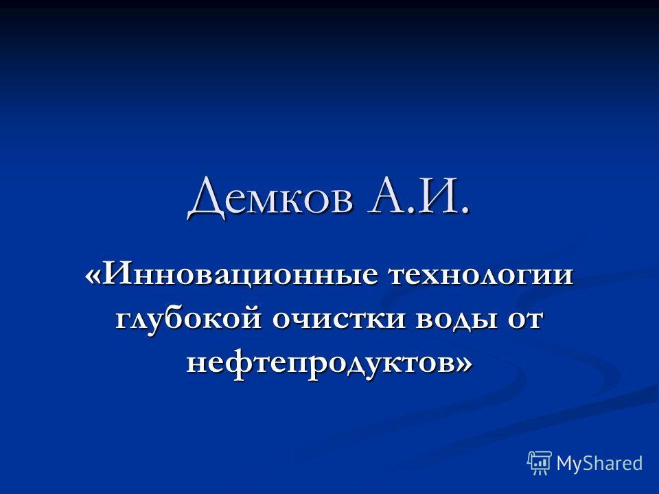 Демков А.И. «Инновационные технологии глубокой очистки воды от нефтепродуктов»