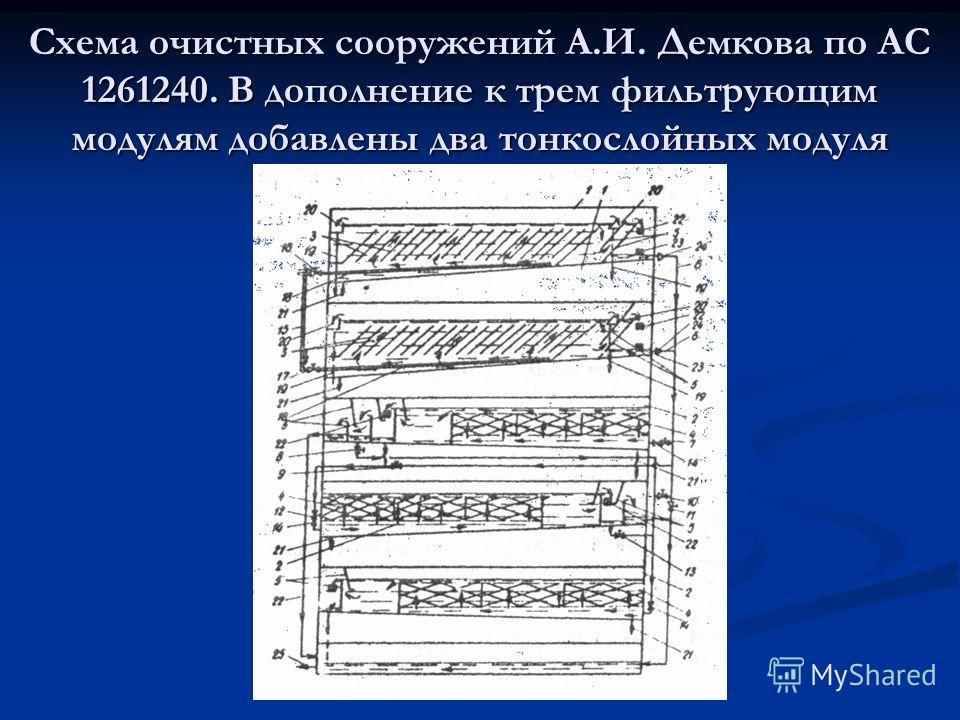 Схема очистных сооружений А.И. Демкова по АC 1261240. В дополнение к трем фильтрующим модулям добавлены два тонкослойных модуля