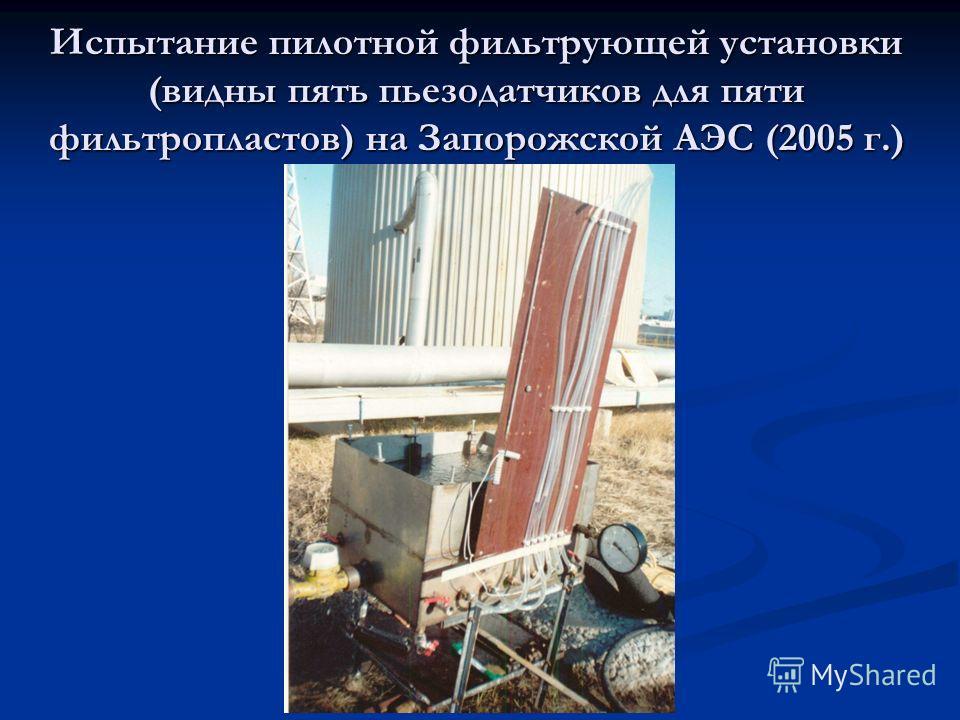 Испытание пилотной фильтрующей установки (видны пять пьезодатчиков для пяти фильтропластов) на Запорожской АЭС (2005 г.)