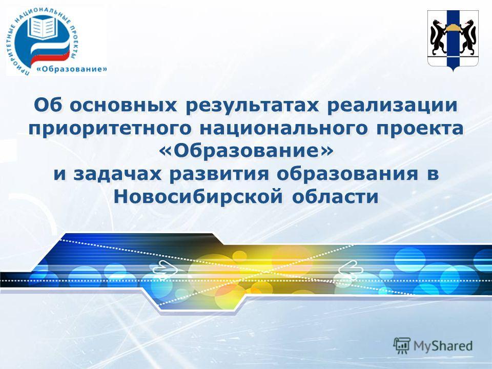 Об основных результатах реализации приоритетного национального проекта «Образование» и задачах развития образования в Новосибирской области