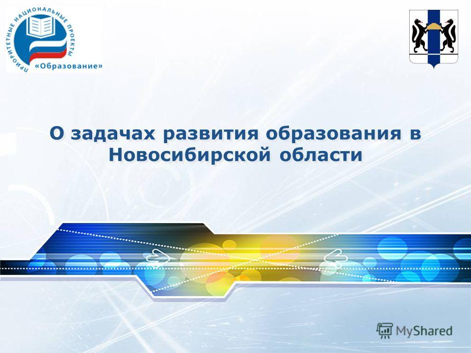 О задачах развития образования в Новосибирской области