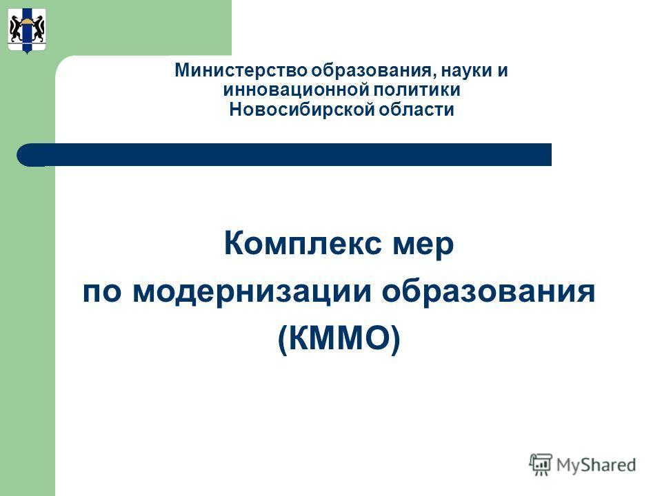 Комплекс мер по модернизации образования (КММО)