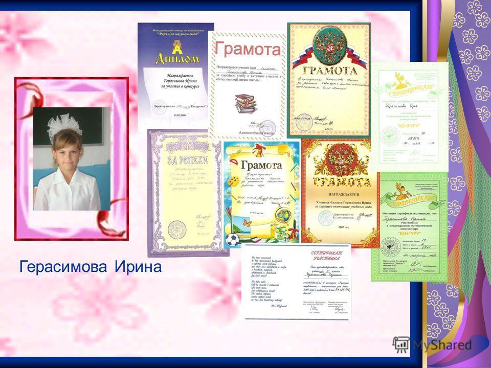 Герасимова Ирина
