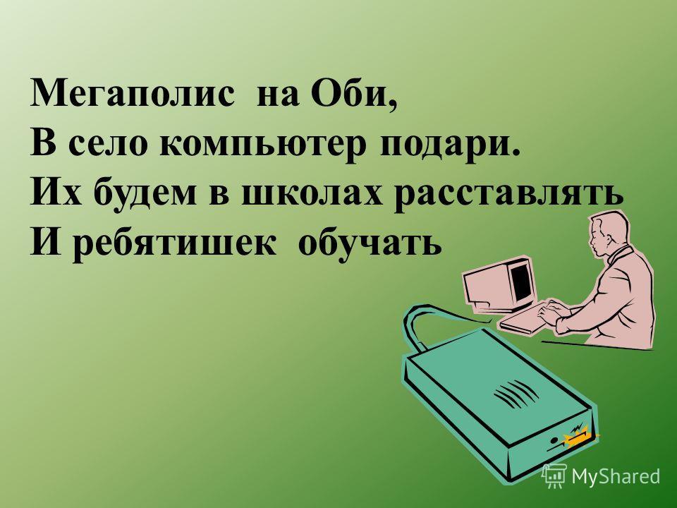 ИНТЕРНЕТ Станция: «Вместе весело шагать в Интернете»