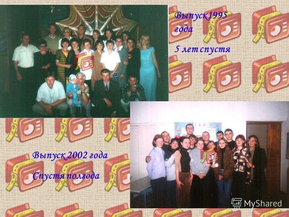 Выпуск1995 года 5 лет спустя Выпуск 2002 года Спустя полгода