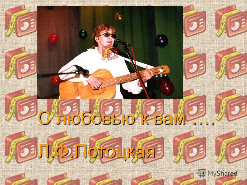 С любовью к вам …. Л.Ф.Потоцкая
