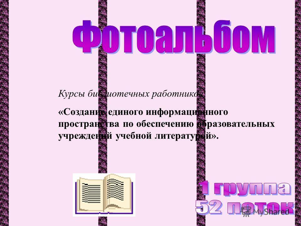 Курсы библиотечных работников «Создание единого информационного пространства по обеспечению образовательных учреждений учебной литературой».