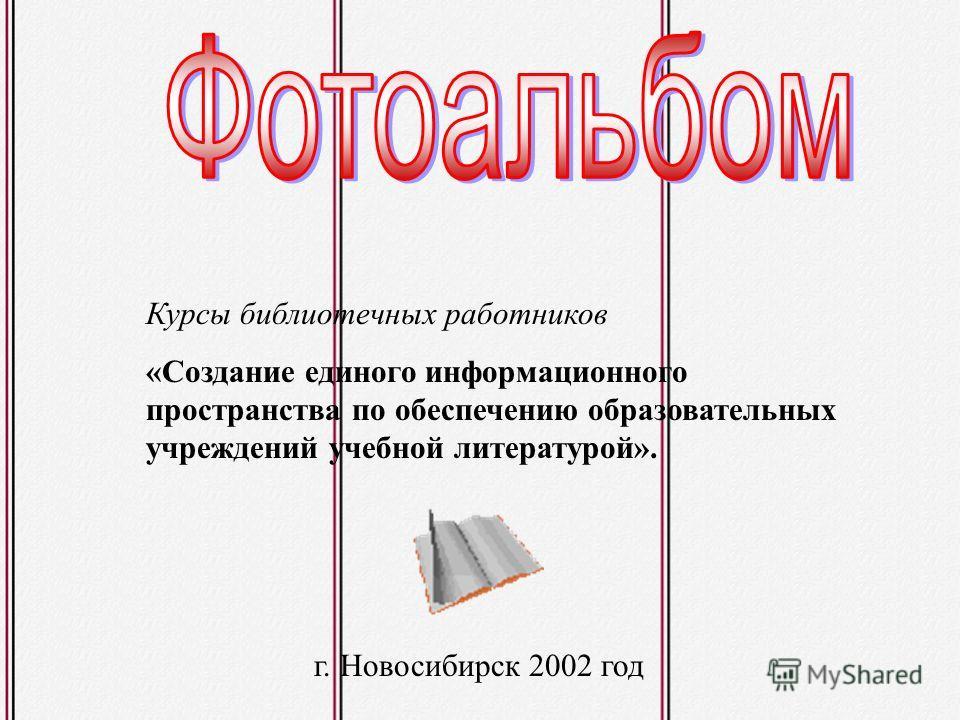 Курсы библиотечных работников «Создание единого информационного пространства по обеспечению образовательных учреждений учебной литературой». г. Новосибирск 2002 год