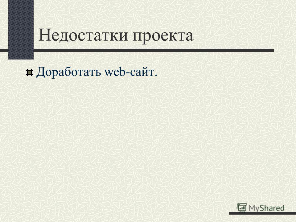 Недостатки проекта Доработать web-сайт.