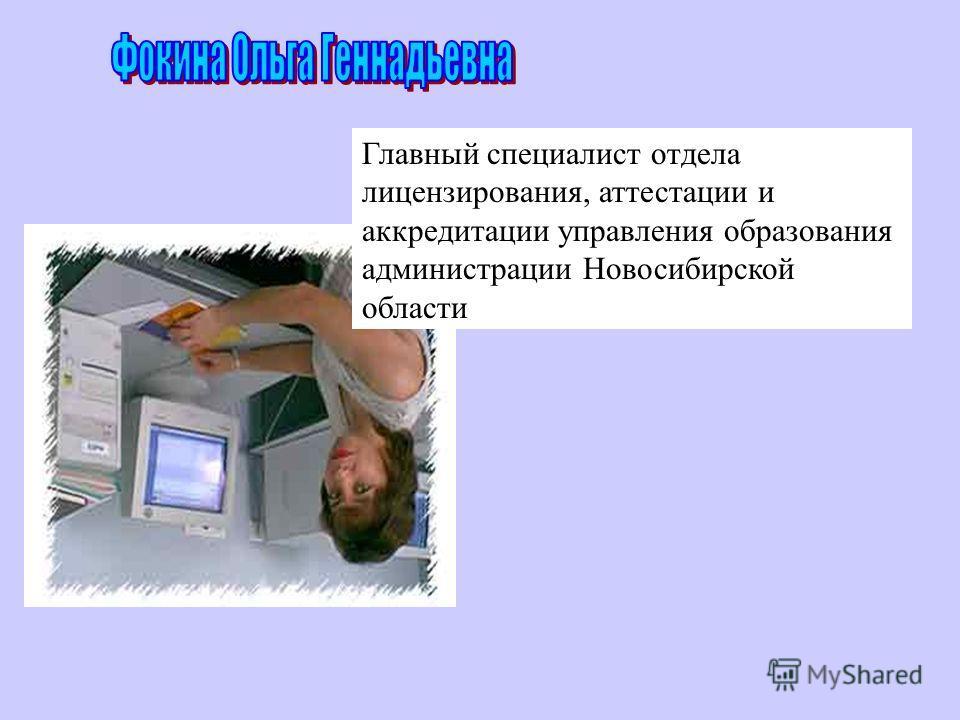 Главный специалист отдела лицензирования, аттестации и аккредитации управления образования администрации Новосибирской области