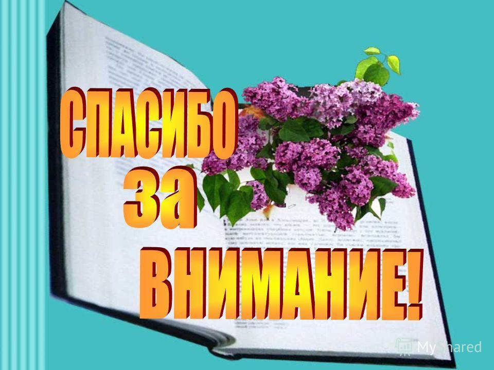 Библиограф Доволенской центральной библиотеки Жизненный девиз : Стремись, действуй, достигай!