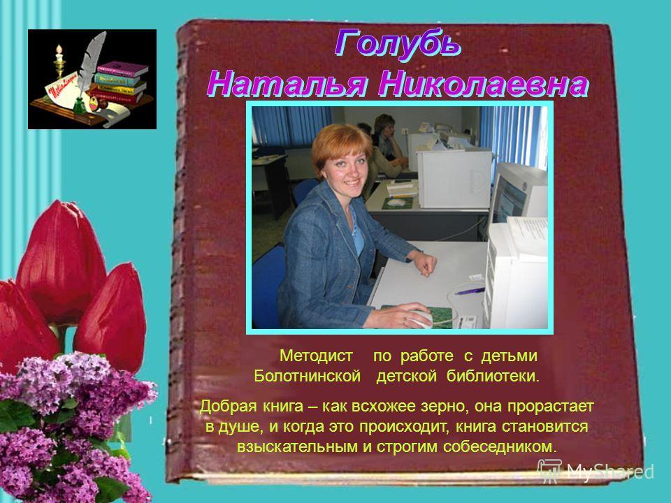 Библиотекарь центральной детской библиотеки г. Карасук