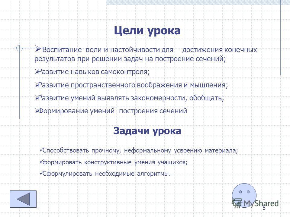 5 Цели урока Воспитание воли и настойчивости для достижения конечных результатов при решении задач на построение сечений; Развитие навыков самоконтроля; Развитие пространственного воображения и мышления; Развитие умений выявлять закономерности, обобщ