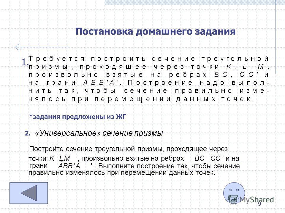 9 Постановка домашнего задания 1. Постройте сечение треугольной призмы, проходящее через, L,,KM точки, произвольно взятые на ребрахBCCC' и на грани ABB'A'. Выполните построение так, чтобы сечение правильно изменялось при перемещении данных точек. «Ун