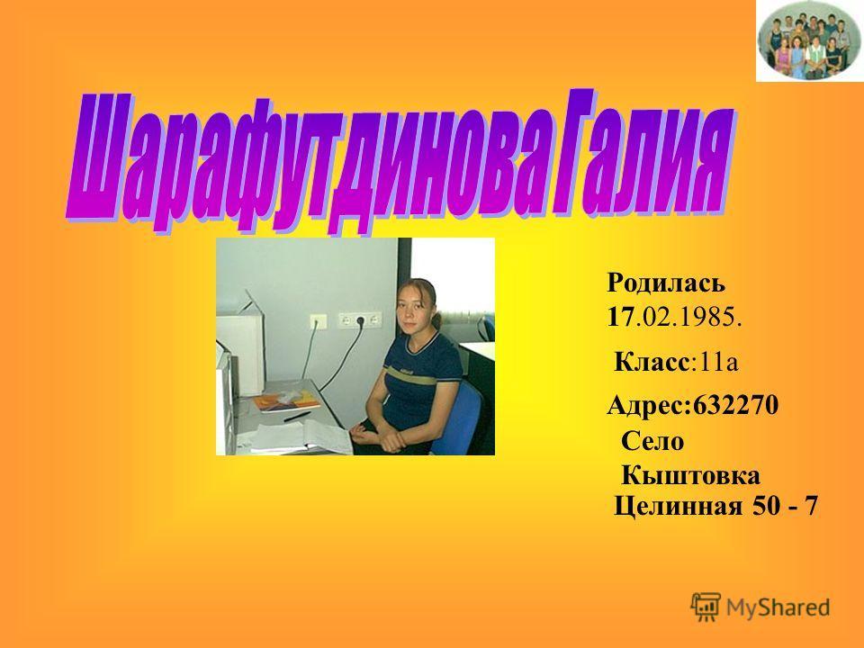 Усанин Александр Я живу в Колывани, учусь в школе 1.