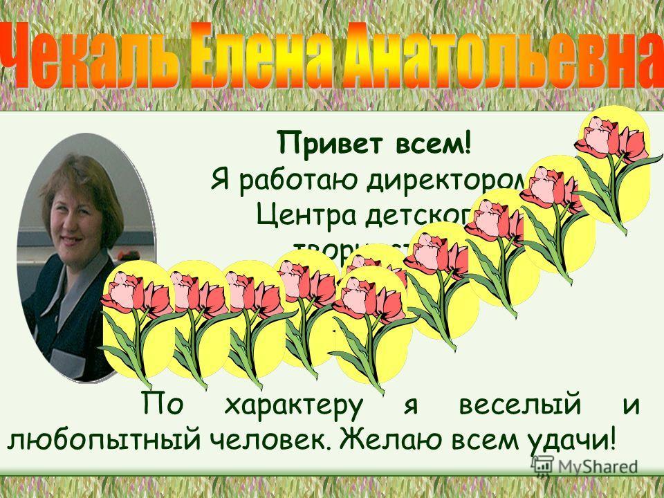 Я работаю методистом в отделе образования Татарского района. Очень ценю в людях ум,чувство юмора, самостоятельность. Оптимистка. Особых пристрастий и увлечений не имею,хотя многим интересуюсь.