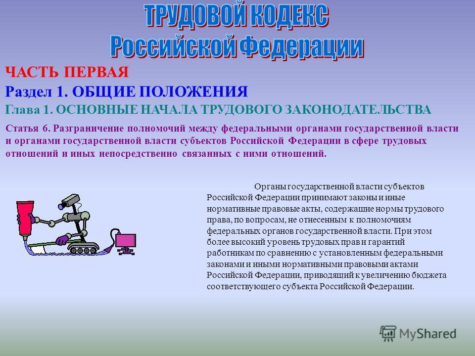 Органы государственной власти субъектов Российской Федерации принимают законы и иные нормативные правовые акты, содержащие нормы трудового права, по вопросам, не отнесенным к полномочиям федеральных органов государственной власти. При этом более высо