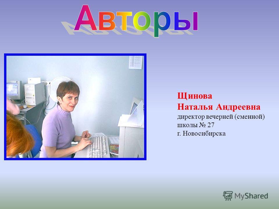 Щинова Наталья Андреевна директор вечерней (сменной) школы 27 г. Новосибирска