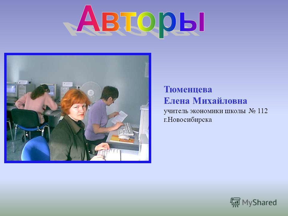 Тюменцева Елена Михайловна учитель экономики школы 112 г.Новосибирска