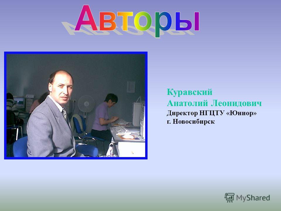 Куравский Анатолий Леонидович Директор НГЦТУ «Юниор» г. Новосибирск