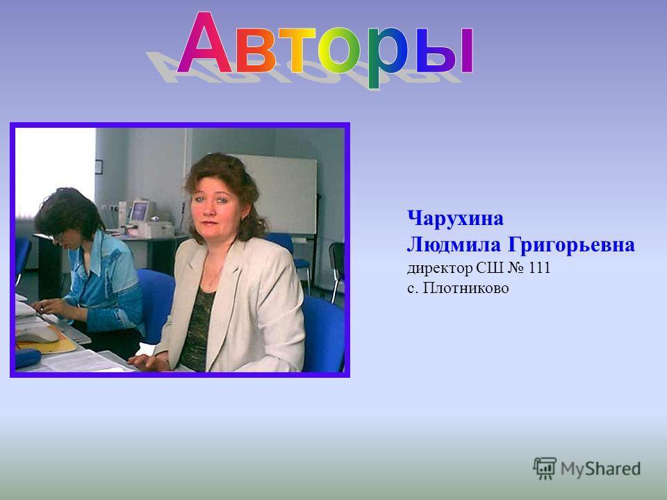 Чарухина Людмила Григорьевна директор СШ 111 с. Плотниково