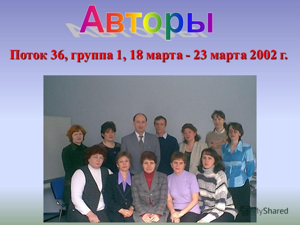 Поток 36, группа 1, 18 марта - 23 марта 2002 г.
