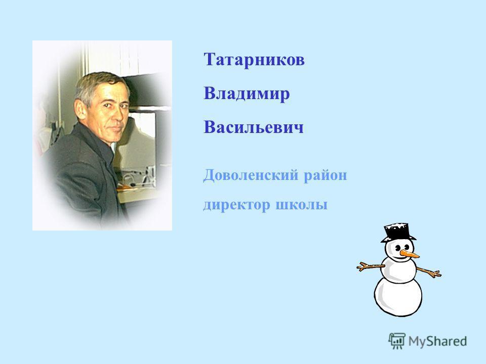 Татарников Владимир Васильевич Доволенский район директор школы