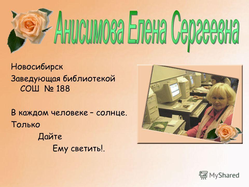 Новосибирск Заведующая библиотекой СОШ 188 В каждом человеке – солнце. Только Дайте Ему светить!.