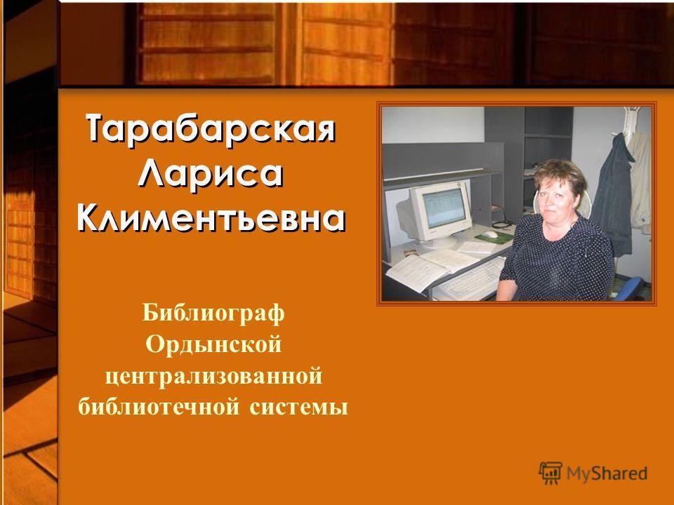 Тарабарская Лариса Климентьевна Библиограф Ордынской централизованной библиотечной системы