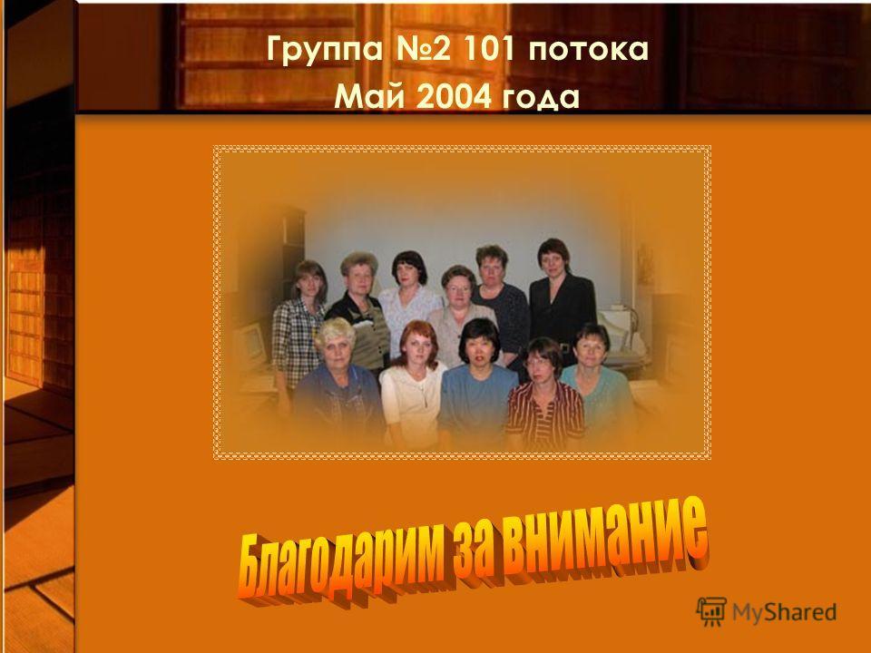 Группа 2 101 потока Май 2004 года