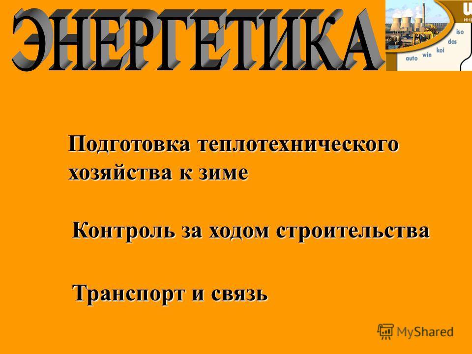 В 2000г. в суд было направлено 23 исковых заявления. Из заявленных - 17 исков решено положительно. Взаимодействие отдела со средствами массовой информации (программа «Прецедент», газеты «Молодость Сибири», «Советская Сибирь»). Судебная практика