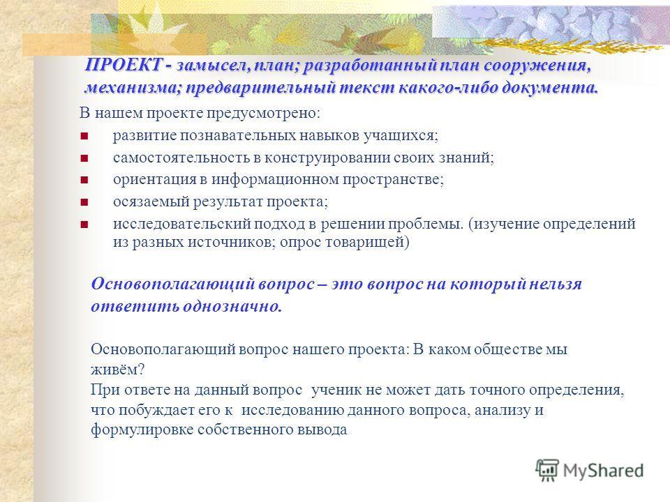 Анализ проекта «В каком обществе мы живём?» Авторы: Баканова Е.А. Кочерга Ю.В. Пшичко О.Д.
