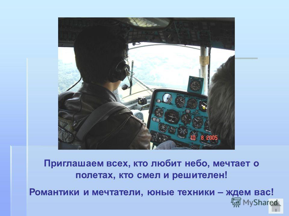 Приглашаем всех, кто любит небо, мечтает о полетах, кто смел и решителен! Романтики и мечтатели, юные техники – ждем вас!