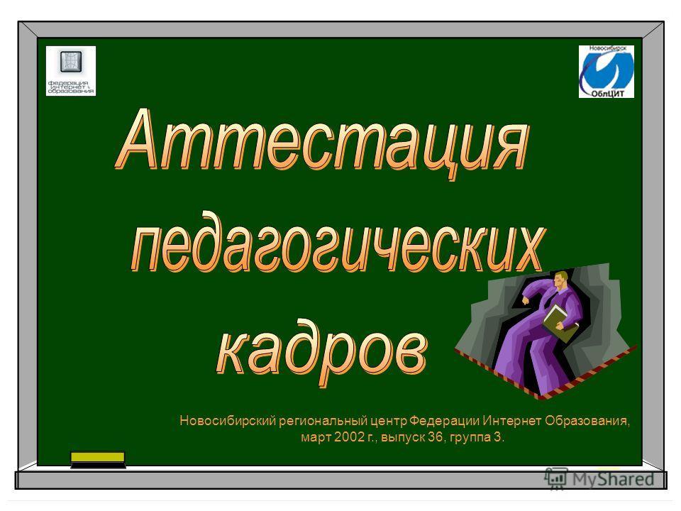 Новосибирский региональный центр Федерации Интернет Образования, март 2002 г., выпуск 36, группа 3.