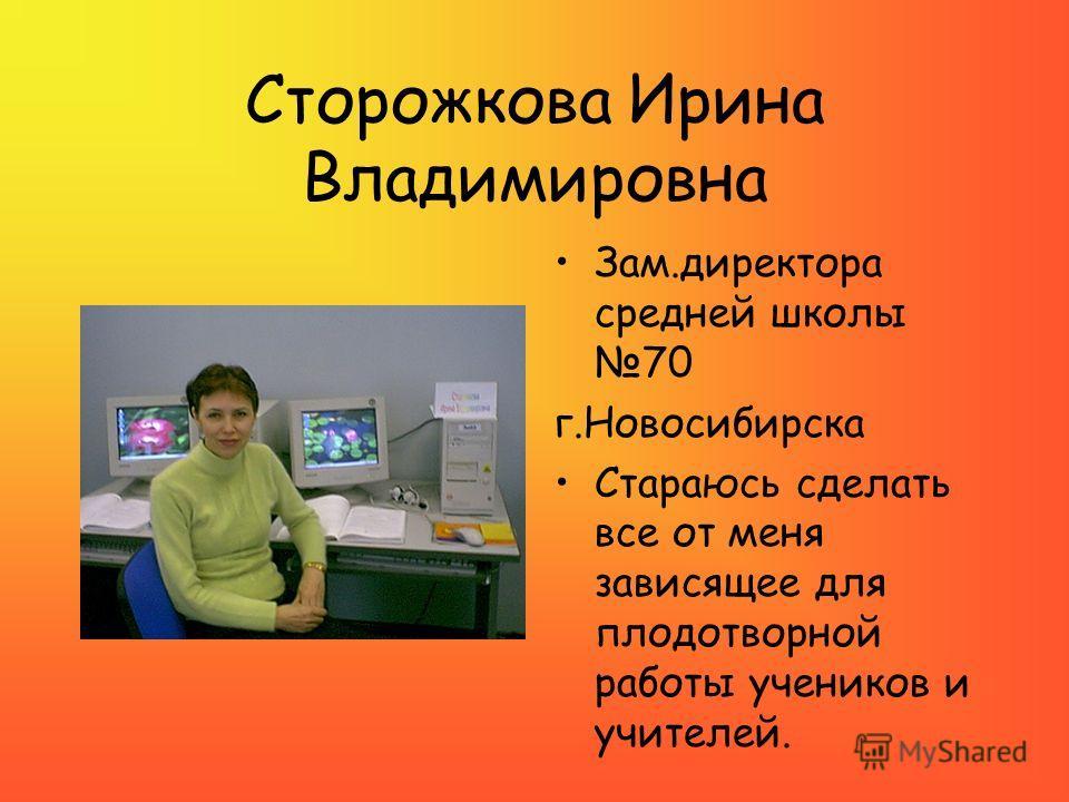 Скирда Татьяна Сергеевна Заместитель директора по УВР в МОУ общеобразовательная школа 175