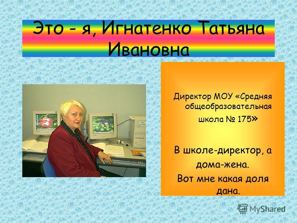 Жук Тамара Вениаминовна Директор Венгеровского Дома детского творчества Мое жизненное кредо: «Не навреди ближнему», «Кто, если не я»