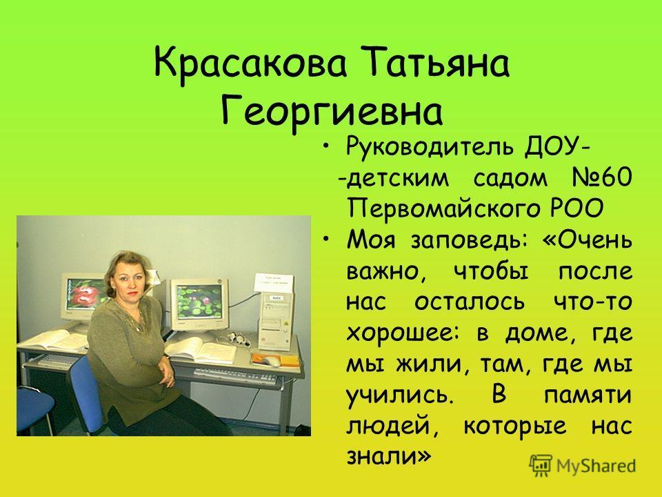 Это - я, Игнатенко Татьяна Ивановна Директор МОУ «Средняя общеобразовательная школа 175 » В школе-директор, а дома-жена. Вот мне какая доля дана.