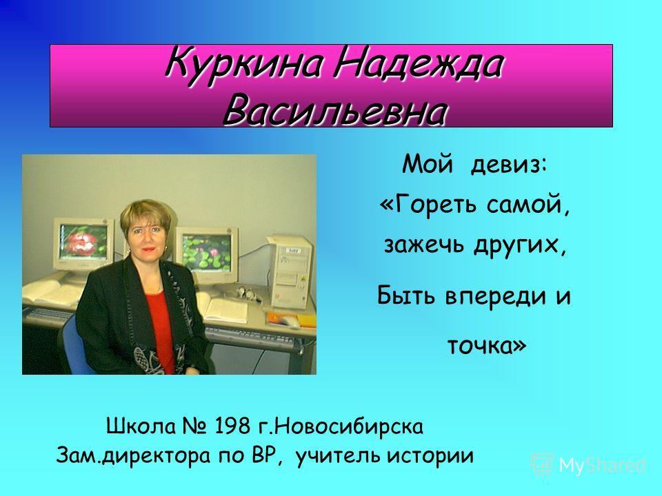 Красакова Татьяна Георгиевна Руководитель ДОУ- -детским садом 60 Первомайского РОО Моя заповедь: «Очень важно, чтобы после нас осталось что-то хорошее: в доме, где мы жили, там, где мы учились. В памяти людей, которые нас знали»