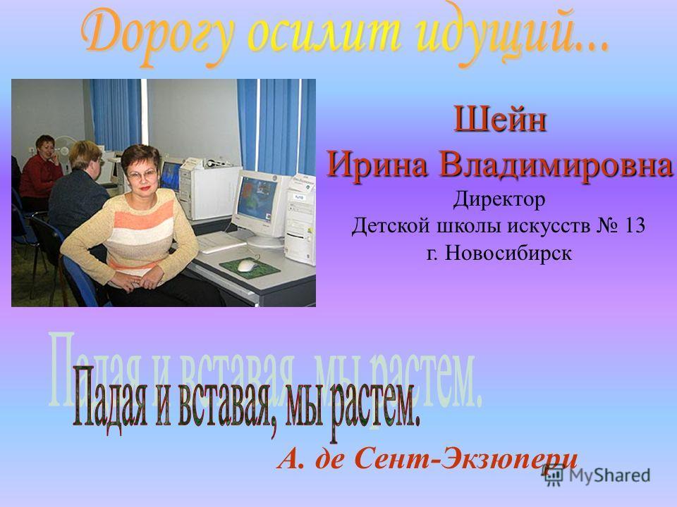 Комиссарова Лариса Леонидовна Зав. Библиотекой Школа 3 г. Новосибирск