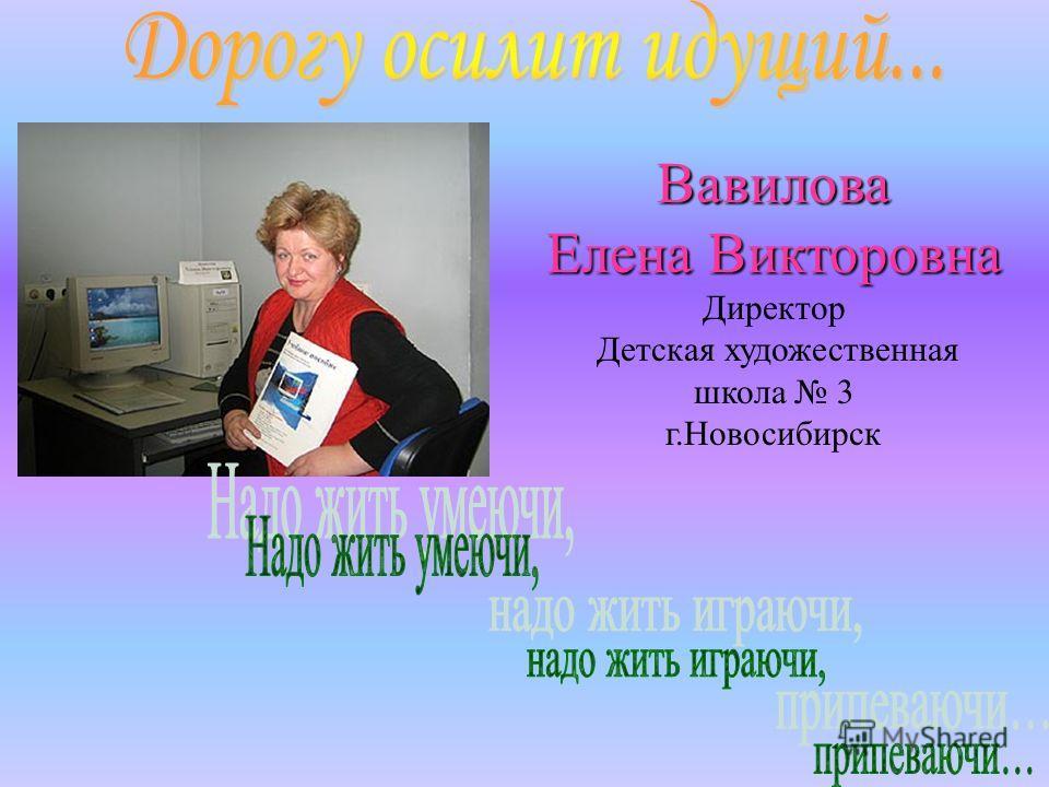Шейн Ирина Владимировна Директор Детской школы искусств 13 г. Новосибирск А. де Сент-Экзюпери