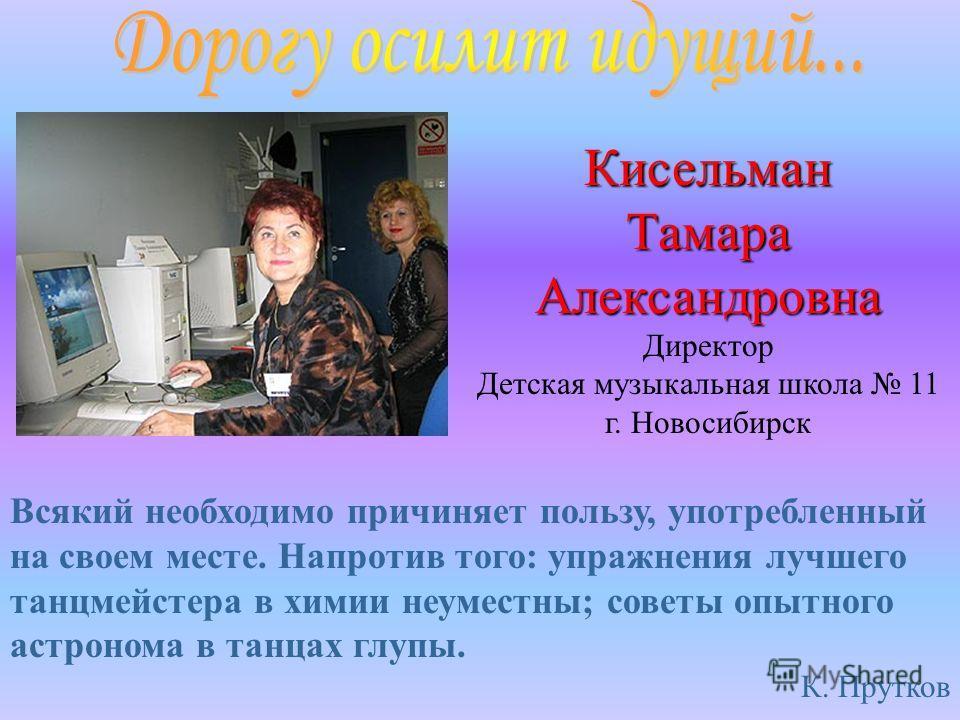 Иохимович Елена Давидовна Директор Детская школа искусств 23 г. Новосибирск