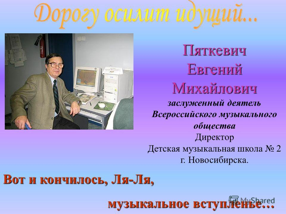 Климентьева Валентина Васильевна Директор Детская школа искусств 24 г. Новосибирск