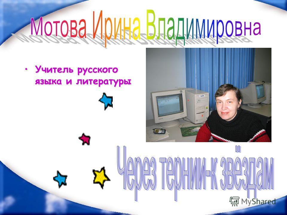 Учитель русского языка и литературы с.Жеребцово шк.39 Я люблю петь. Люблю спорт.