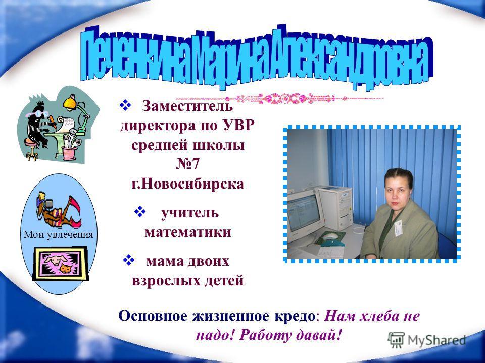 Учитель русского языка и литературы, школа 11 Никогда не дружила с техникой. И вдруг… Оказывается это весьма увлекательно!