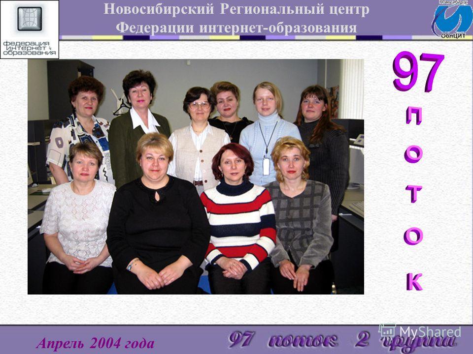 Новосибирский Региональный центр Федерации интернет-образования Апрель 2004 года