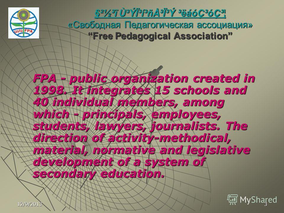 12/9/20132 СПА – основанная в 1998 году общественная организация, объединяющая 15 школ и до 40 свободных членов, в числе которых директора школ и учителя, сотрудники ВУЗ-ов и аспиранты, юристы и журналисты.Направления деятельности: учебно-методически